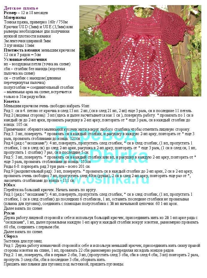 Платье вязание спицами для ребенка