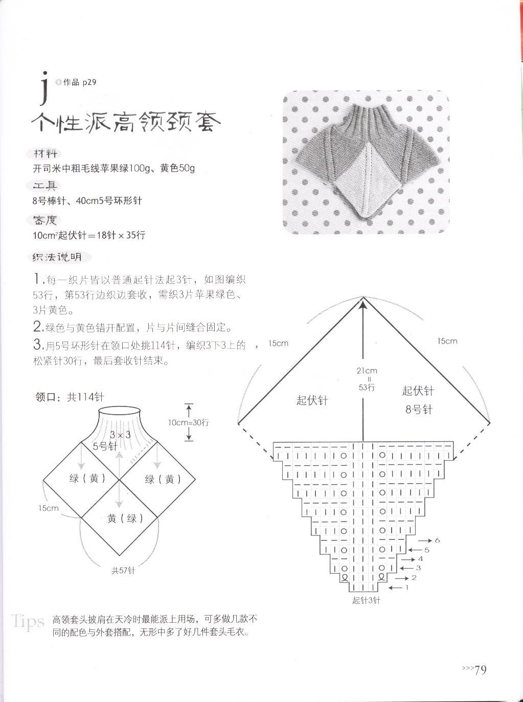 Плед крючком - 13 моделей со схемами, описанием и видео мк 37